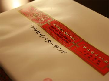 080731_まるせい.jpg